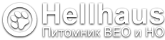 Питомник Hellhaus | Хельхаус